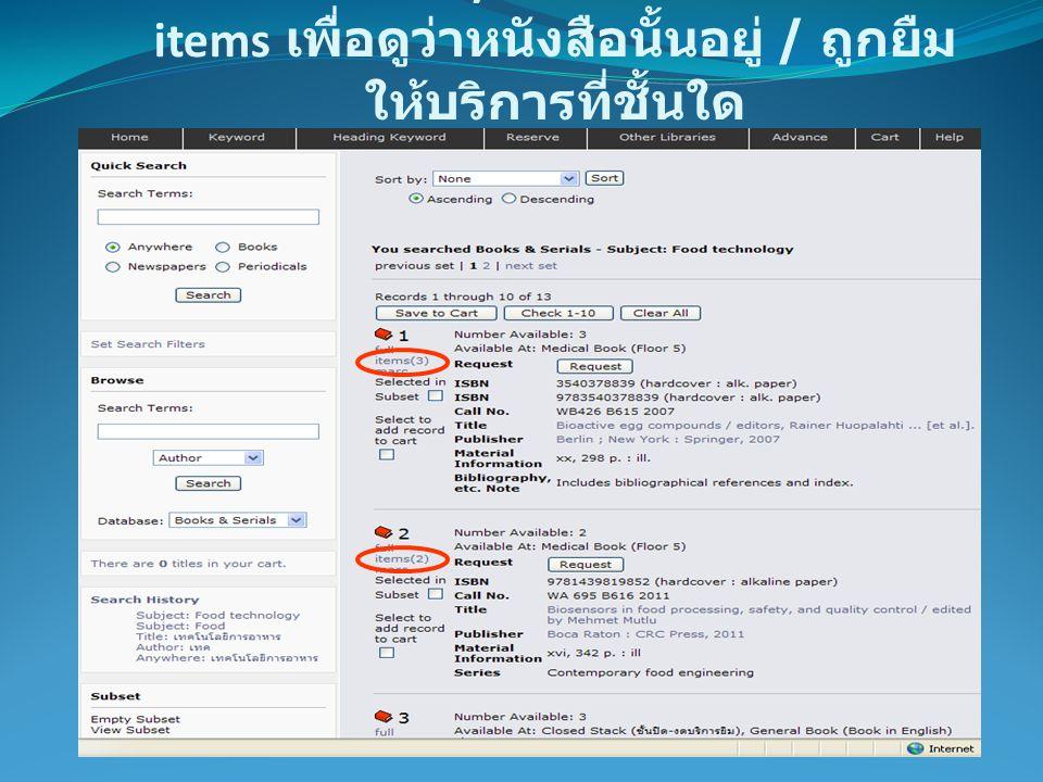 ตรวจสอบ Status / Location ให้คลิกเลือกที่ items เพื่อดูว่าหนังสือนั้นอยู่ / ถูกยืม ให้บริการที่ชั้นใด