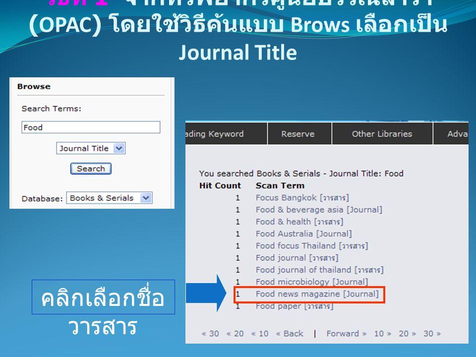 วิธีที่ 1 จากทรัพยากรศูนย์บรรณสารฯ (OPAC) โดยใช้วิธีค้นแบบ Brows เลือกเป็น Journal Title คลิกเลือกชื่อ วารสาร