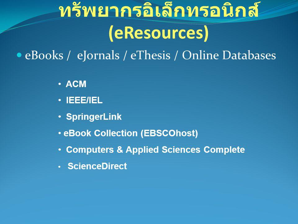 ทรัพยากรอิเล็กทรอนิกส์ (eResources)  eBooks / eJornals / eThesis / Online Databases • ACM • IEEE/IEL • SpringerLink • eBook Collection (EBSCOhost) • Computers & Applied Sciences Complete • ScienceDirect
