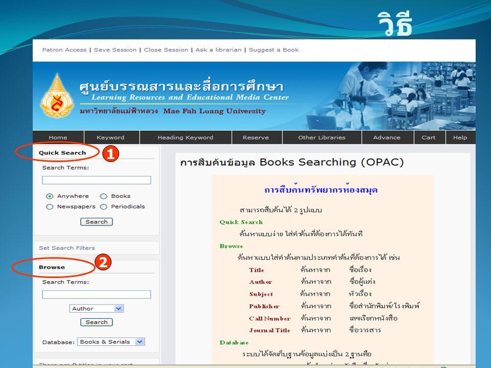 การสืบค้นแบบ Quick Search ระบุคำค้น คำสำคัญ (keyword) 1 1.