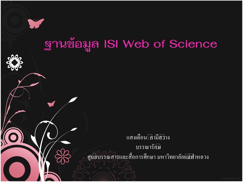 ฐานข้อมูล ISI Web of Science แสงเดือน คำมีสว่าง บรรณารักษ์ ศูนย์บรรณสารและสื่อการศึกษา มหาวิทยาลัยแม่ฟ้าหลวง