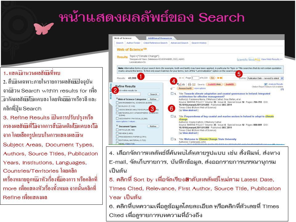 หน้าแสดงผลลัพธ์ของ Search 1. แสดงจำนวนผลลัพธ์ที่พบ 2. สืบค้นเฉพาะภายในรายการผลลัพธ์ปัจจุบัน จากส่วน Search within results for เพื่อ จำกัดผลลัพธ์ให้แคบ