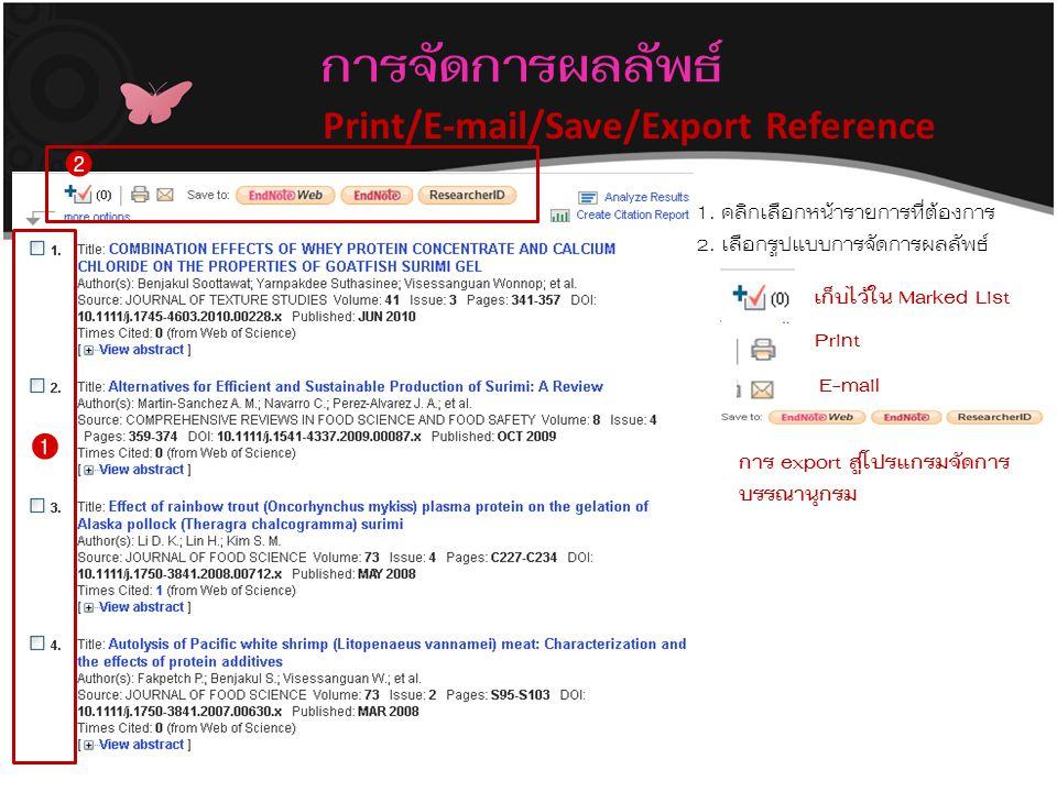 การจัดการผลลัพธ์ Print/E-mail/Save/Export Reference 1.