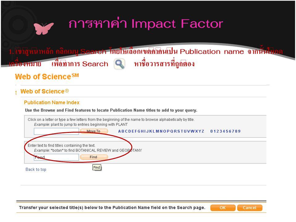 การหาค่า Impact Factor 1. เข้าสู่หน้าหลัก คลิกเมนู Search โดยให้เลือกเขตคำค้นเป็น Publication name จากนั้นให้กด เครื่องหมาย เพื่อทำการ Search หาชื่อวา