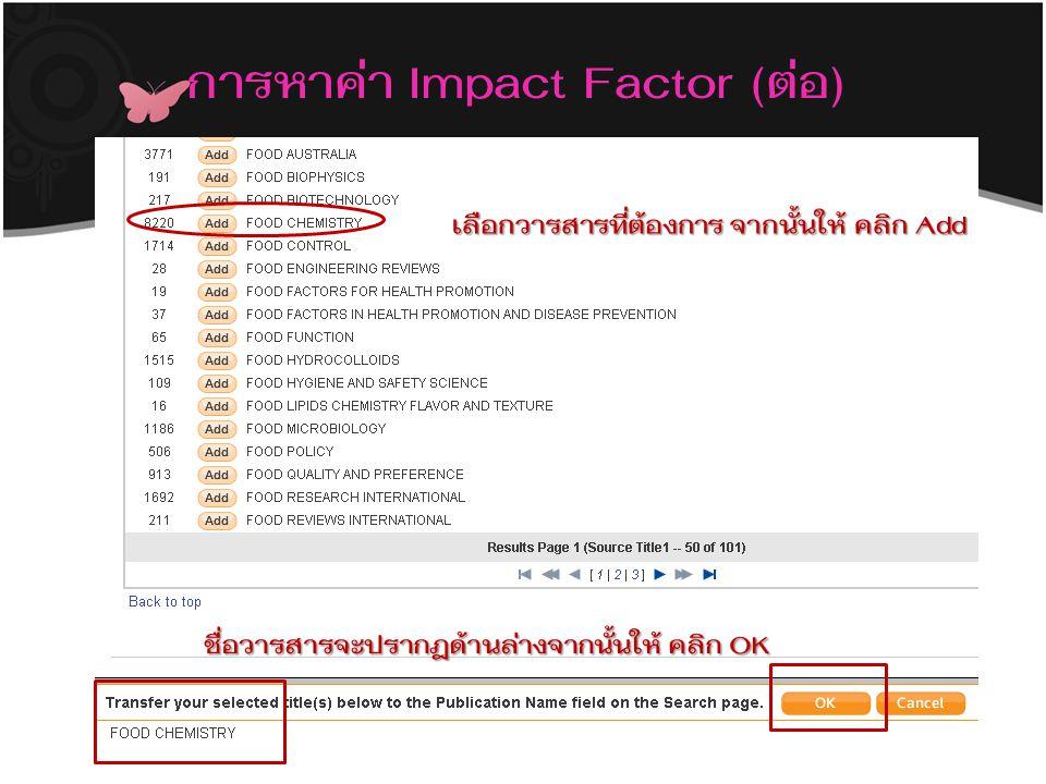 การหาค่า Impact Factor (ต่อ) เลือกวารสารที่ต้องการ จากนั้นให้ คลิก Add ชื่อวารสารจะปรากฎด้านล่างจากนั้นให้ คลิก OK