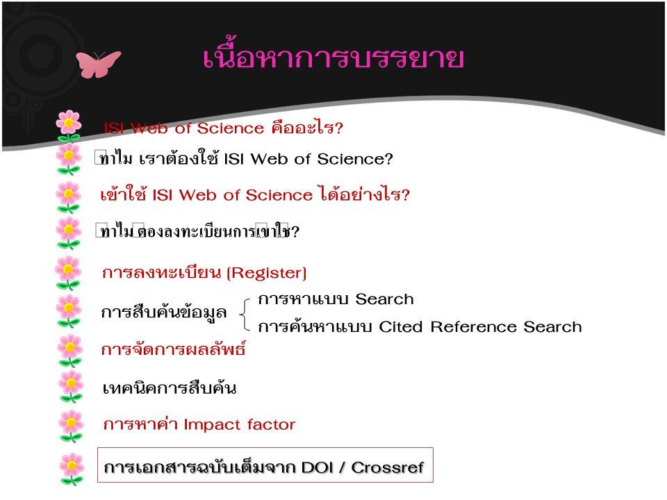 เอกสารฉบับเต็ม การค้นหาเอกสารฉบับเต็มจาก 1.นำ DOI ของบทความวารสารไปหาจาก http://www.doi.org/ 2.