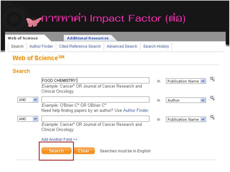 การหาค่า Impact Factor (ต่อ)