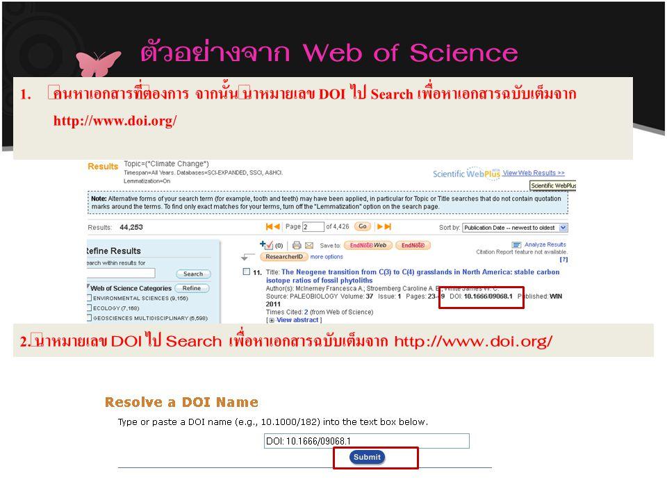 ตัวอย่างจาก Web of Science 1. ค้นหาเอกสารที่ต้องการ จากนั้น นำหมายเลข DOI ไป Search เพื่อหาเอกสารฉบับเต็มจาก http://www.doi.org/ 2. นำหมายเลข DOI ไป S