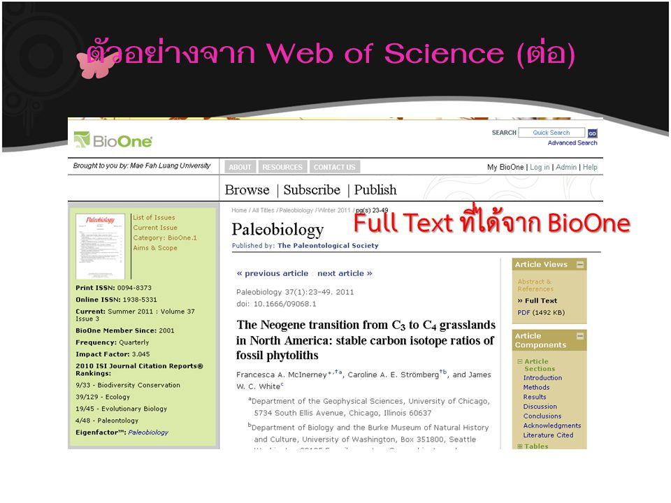 ตัวอย่างจาก Web of Science (ต่อ) Full Text ที่ได้จาก BioOne