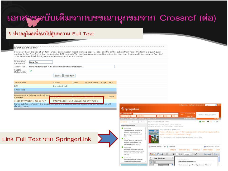 เอกสารฉบับเต็มจากบรรณานุกรมจาก Crossref (ต่อ) 3. ปรากฎลิงค์เพื่อนำไปสู่บทความ Full Text Link Full Text จาก SpringerLink