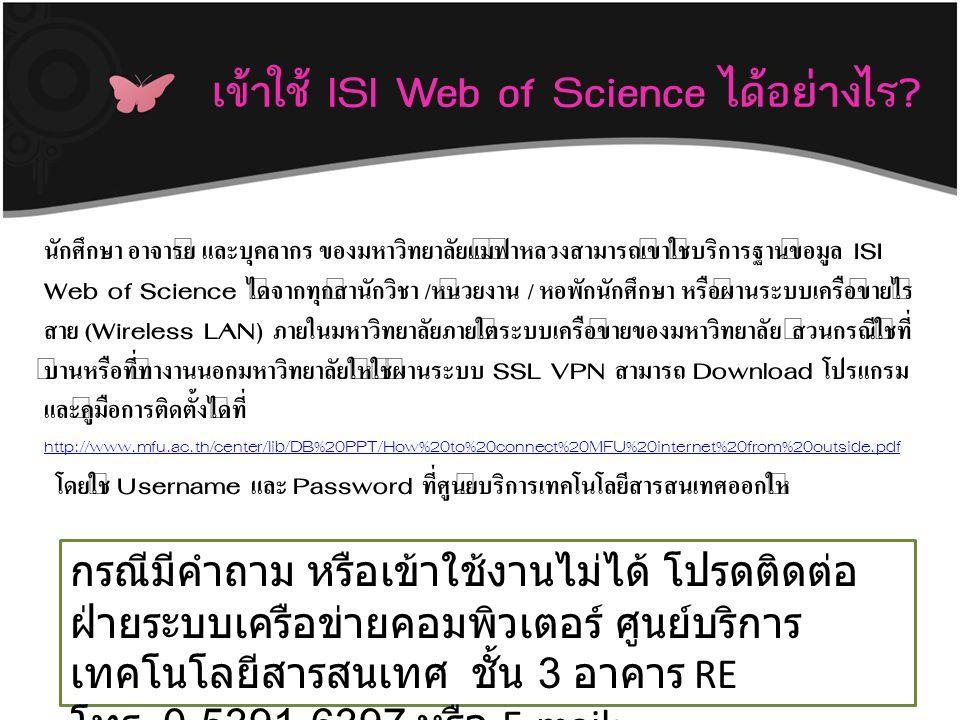 เข้าใช้ ISI Web of Science ได้อย่างไร? นักศึกษา อาจารย์ และบุคลากร ของมหาวิทยาลัยแม่ฟ้าหลวงสามารถเข้าใช้บริการฐานข้อมูล ISI Web of Science ได้จากทุกสำ