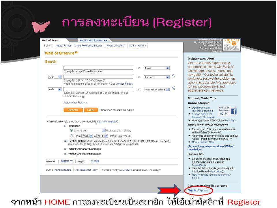 การลงทะเบียน [Register] จากหน้า HOME การลงทะเบียนเป็นสมาชิก ให้ใช้เม้าท์คลิกที่ Register
