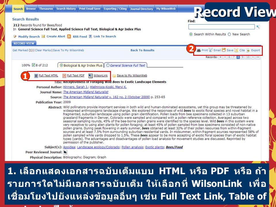 1. เลือกแสดงเอกสารฉบับเต็มแบบ HTML หรือ PDF หรือ ถ้า รายการใดไม่มีเอกสารฉบับเต็ม ให้เลือกที่ WilsonLink เพื่อ เชื่อมโยงไปยังแหล่งข้อมูลอื่นๆ เช่น Full