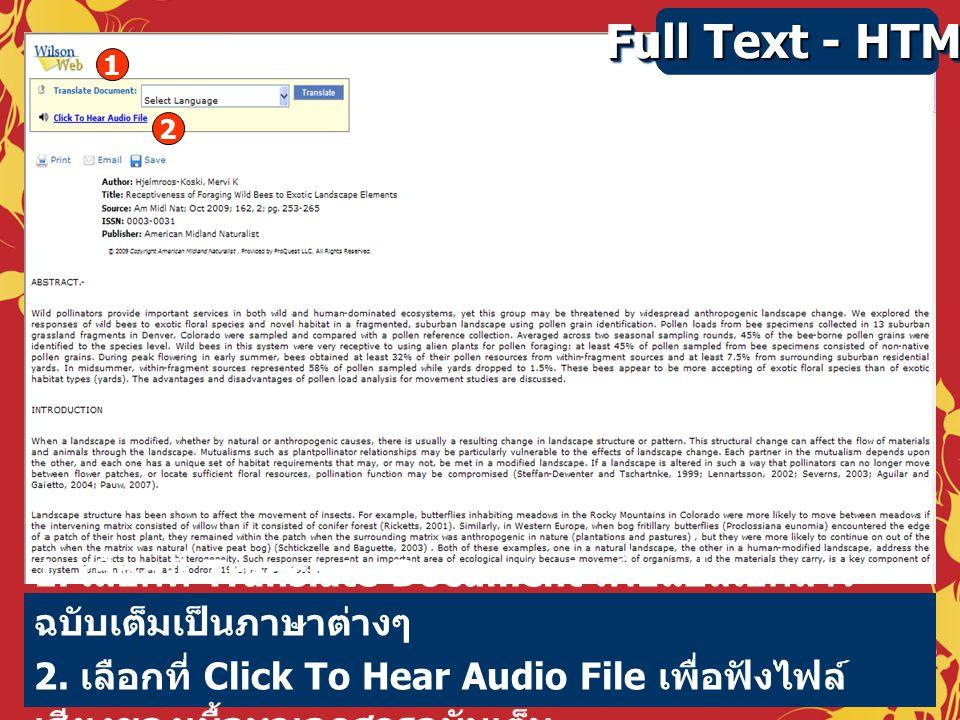 1. เลือกที่ Translate Document เพื่อแปลเอกสาร ฉบับเต็มเป็นภาษาต่างๆ 2. เลือกที่ Click To Hear Audio File เพื่อฟังไฟล์ เสียงของเนื้อหาเอกสารฉบับเต็ม Fu