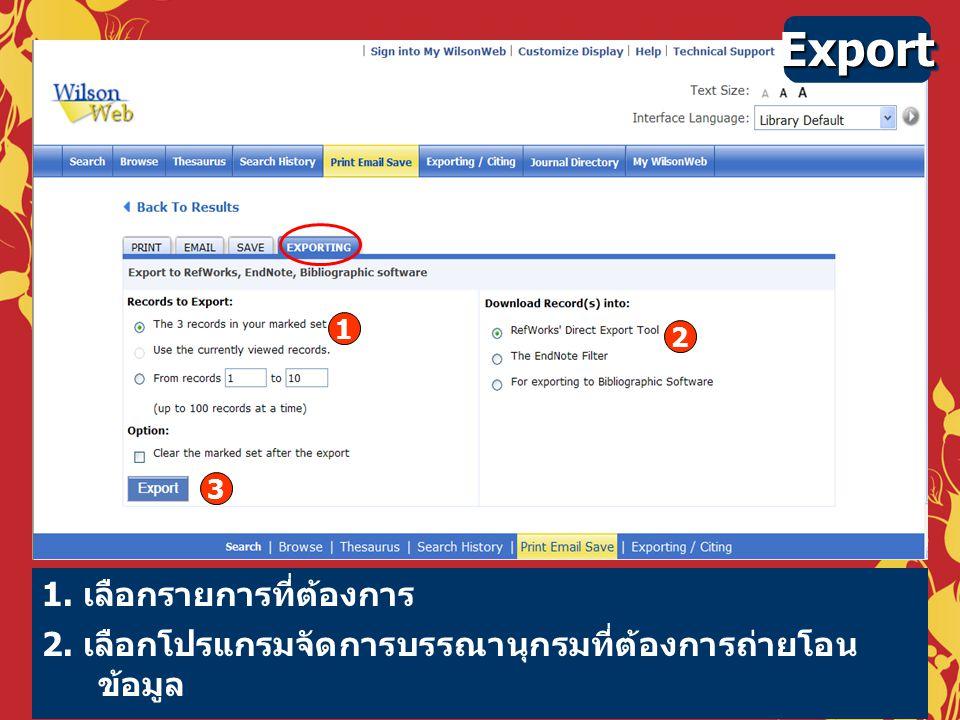 1. เลือกรายการที่ต้องการ 2. เลือกโปรแกรมจัดการบรรณานุกรมที่ต้องการถ่ายโอน ข้อมูล 3. คลิก Export ExportExport 1 2 3