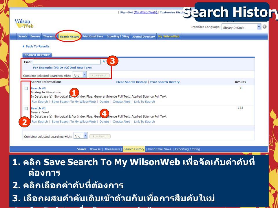 1. คลิก Save Search To My WilsonWeb เพื่อจัดเก็บคำค้นที่ ต้องการ 2. คลิกเลือกคำค้นที่ต้องการ 3. เลือกผสมคำค้นเดิมเข้าด้วยกันเพื่อการสืบค้นใหม่ 4. คลิก