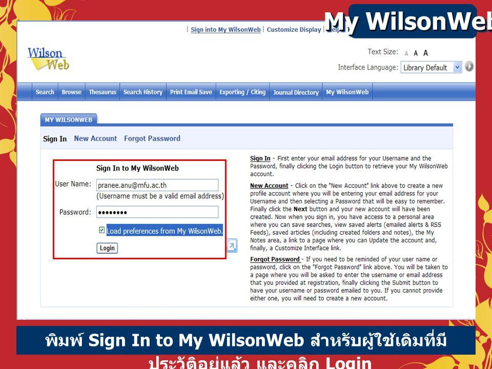 My WilsonWeb พิมพ์ Sign In to My WilsonWeb สำหรับผู้ใช้เดิมที่มี ประวัติอยู่แล้ว และคลิก Login
