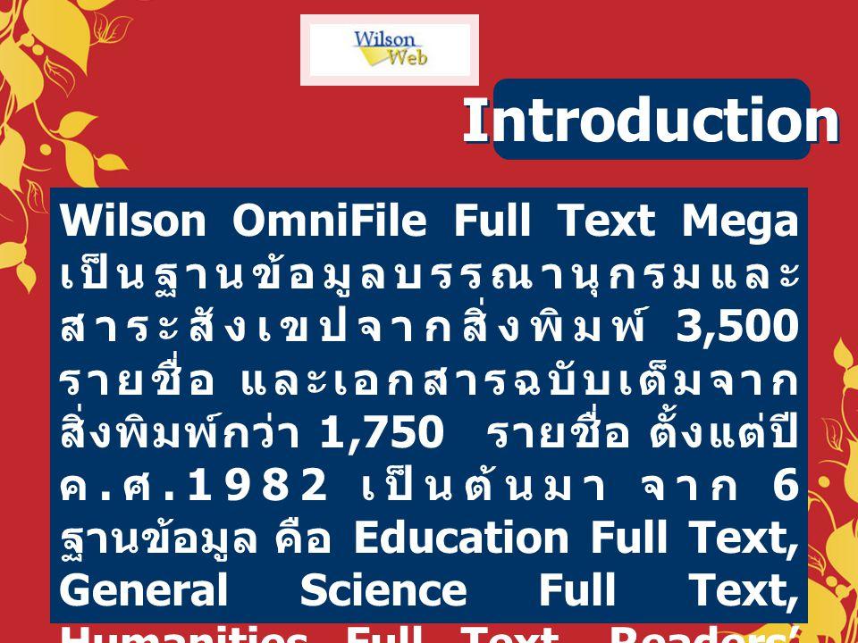 Wilson OmniFile Full Text Mega เป็นฐานข้อมูลบรรณานุกรมและ สาระสังเขปจากสิ่งพิมพ์ 3,500 รายชื่อ และเอกสารฉบับเต็มจาก สิ่งพิมพ์กว่า 1,750 รายชื่อ ตั้งแต