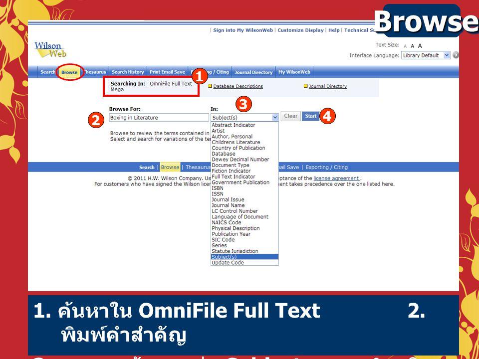 1. ค้นหาใน OmniFile Full Text 2. พิมพ์คำสำคัญ 3. ระบุเขตข้อมูล เช่น Subject 4. คลิก Start Browse Browse 1 2 3 4