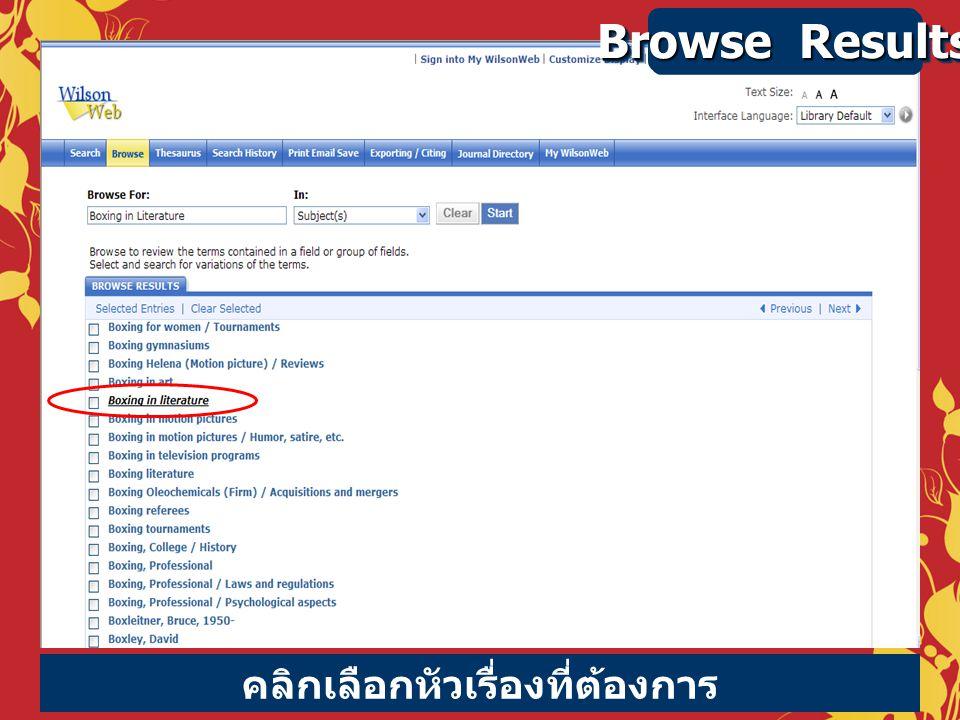 คลิกเลือกหัวเรื่องที่ต้องการ Browse Results