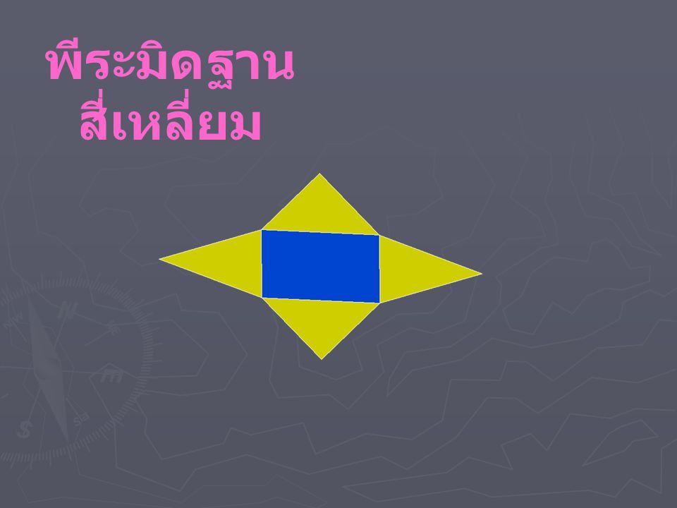 พีระมิดฐาน สี่เหลี่ยม