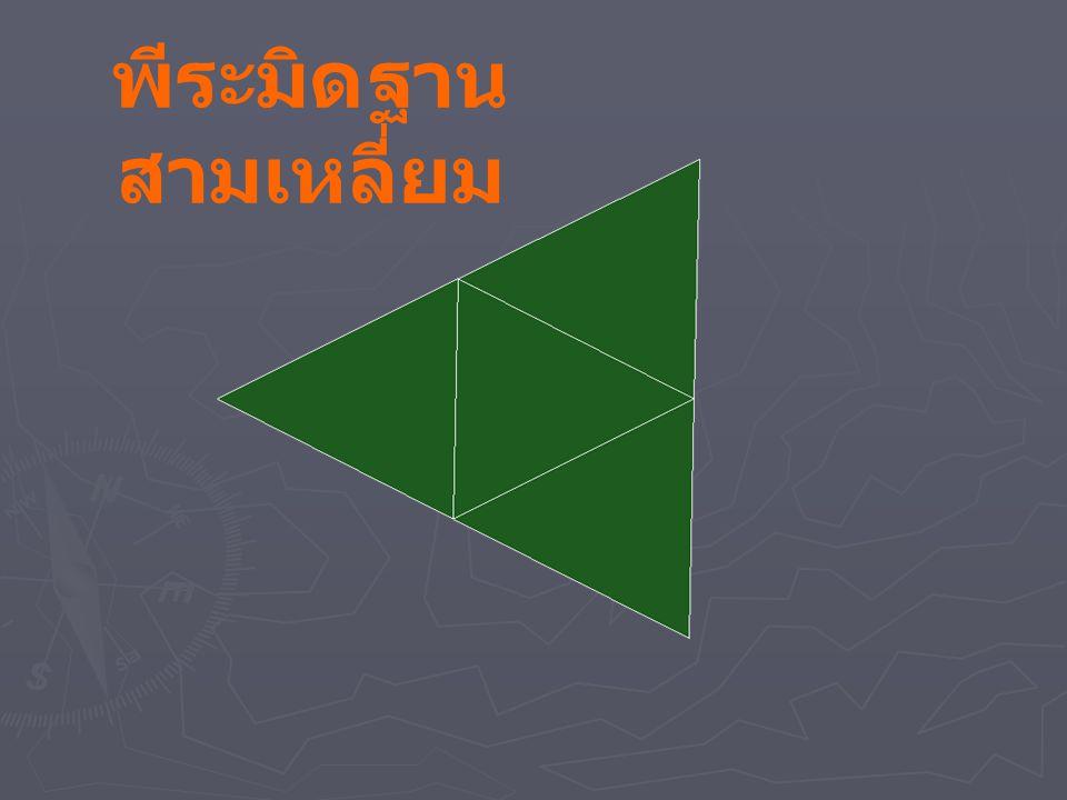 พีระมิดฐาน สามเหลี่ยม