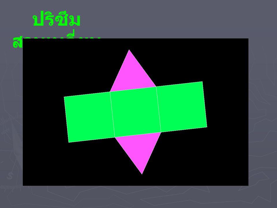 ปริซึม สามเหลี่ยม