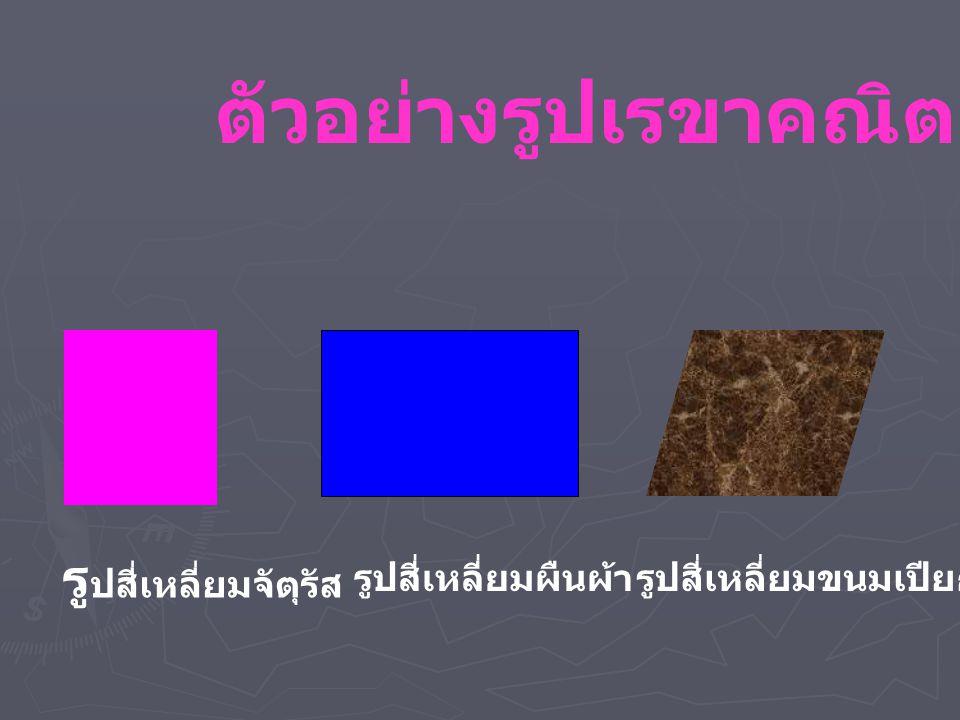 ด้านหน้า (front view ) ตัวอย่างภาพที่ได้จากการมอง รูปเรขาคณิตสามมิติ ด้านข้าง (side view ) ด้านบน (top view ) ทรงสี่เหลี่ยม มุมฉาก ภาพที่ได้จาก การมอง