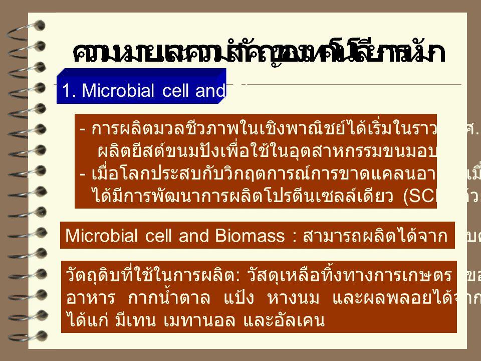 1.Microbial cell and Biomass - การผลิตมวลชีวภาพในเชิงพาณิชย์ได้เริ่มในราว ค.