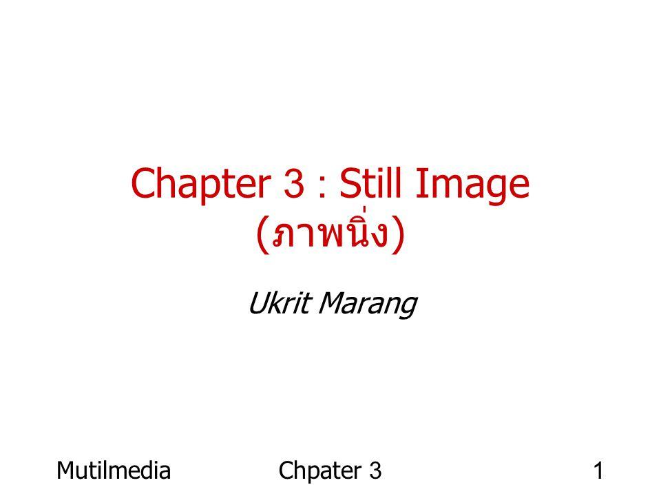MutilmediaChpater 31 Chapter 3 : Still Image ( ภาพนิ่ง ) Ukrit Marang