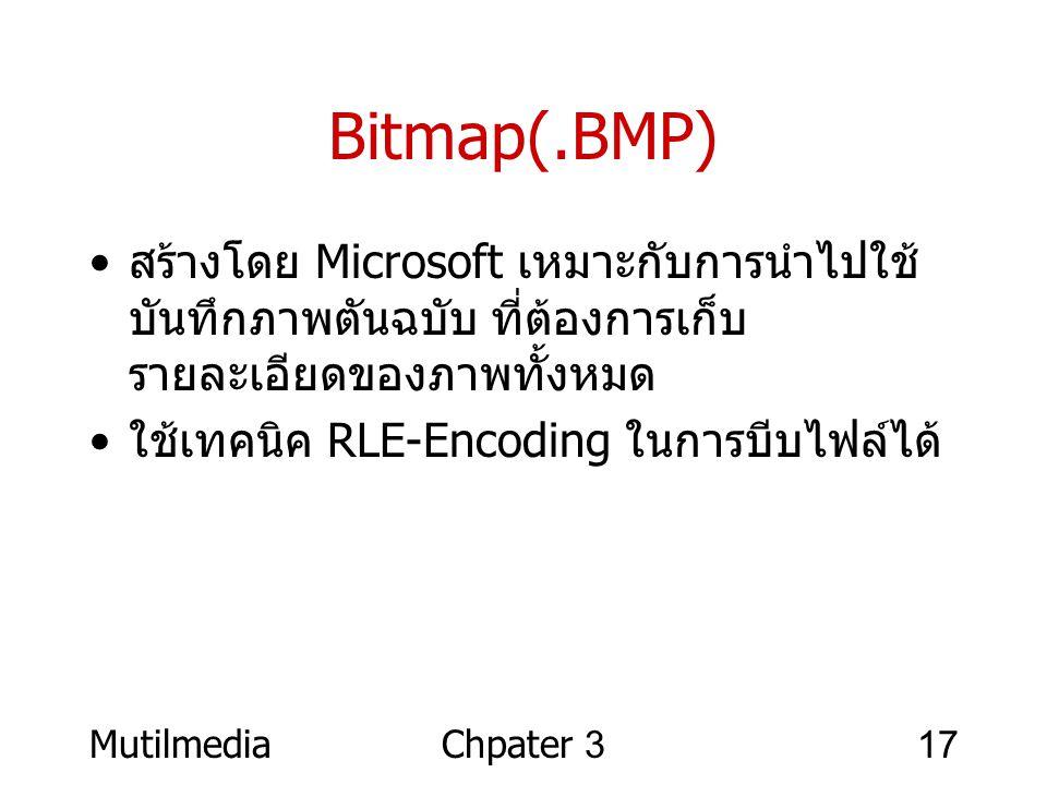 MutilmediaChpater 317 Bitmap(.BMP) • สร้างโดย Microsoft เหมาะกับการนำไปใช้ บันทึกภาพตันฉบับ ที่ต้องการเก็บ รายละเอียดของภาพทั้งหมด • ใช้เทคนิค RLE-Enc