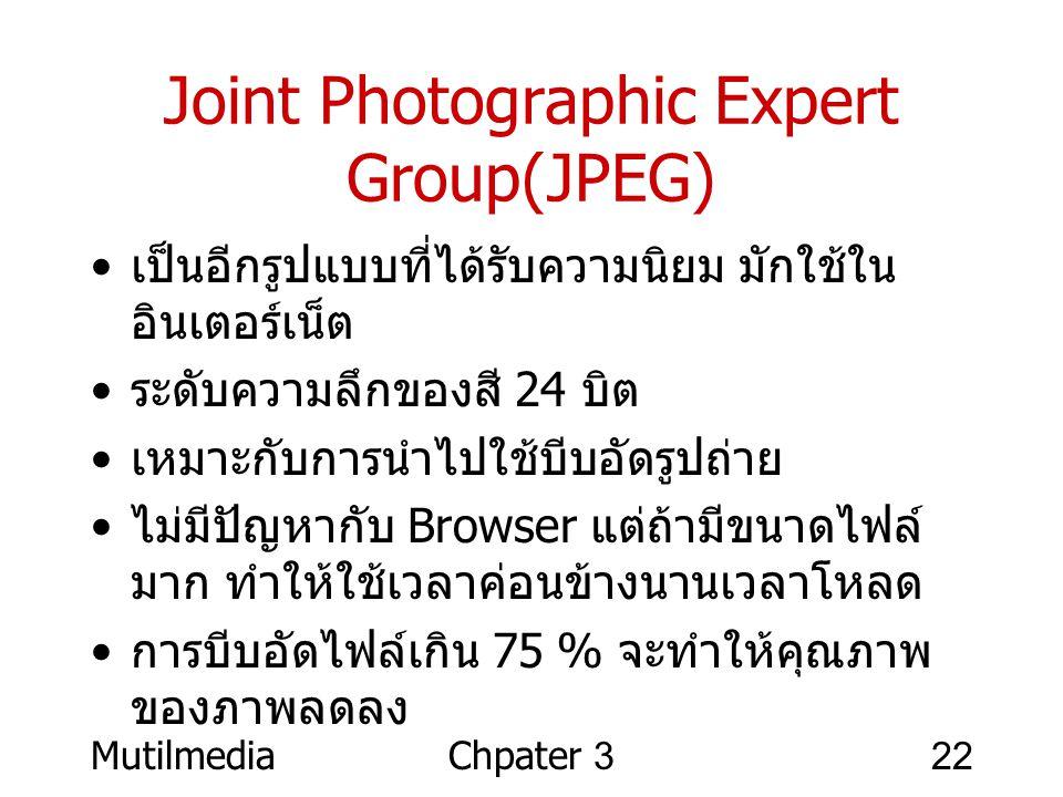 MutilmediaChpater 322 Joint Photographic Expert Group(JPEG) • เป็นอีกรูปแบบที่ได้รับความนิยม มักใช้ใน อินเตอร์เน็ต • ระดับความลึกของสี 24 บิต • เหมาะก