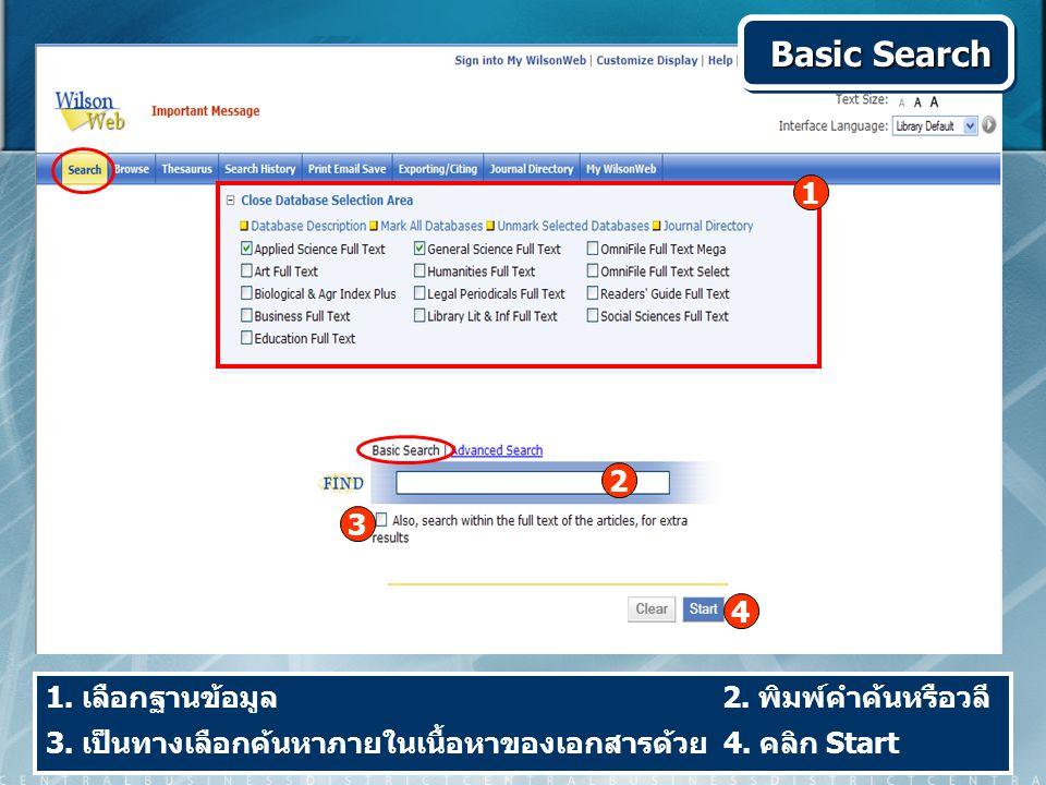1. เลือกฐานข้อมูล 2. พิมพ์คำค้นหรือวลี 3. เป็นทางเลือกค้นหาภายในเนื้อหาของเอกสารด้วย 4. คลิก Start Basic Search Basic Search 2 3 4 1