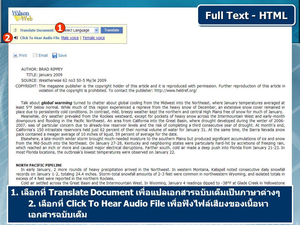 Full Text - HTML 1. เลือกที่ Translate Document เพื่อแปลเอกสารฉบับเต็มเป็นภาษาต่างๆ 2. เลือกที่ Click To Hear Audio File เพื่อฟังไฟล์เสียงของเนื้อหา เ