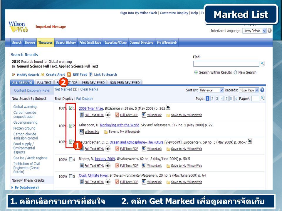 1. คลิกเลือกรายการที่สนใจ 2. คลิก Get Marked เพื่อดูผลการจัดเก็บ Marked List 1 2