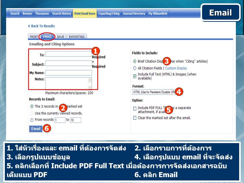 1. ใส่หัวเรื่องและ email ที่ต้องการจัดส่ง 2. เลือกรายการที่ต้องการ 3. เลือกรูปแบบข้อมูล 4. เลือกรูปแบบ email ที่จะจัดส่ง 5. คลิกเลือกที่ Include PDF F