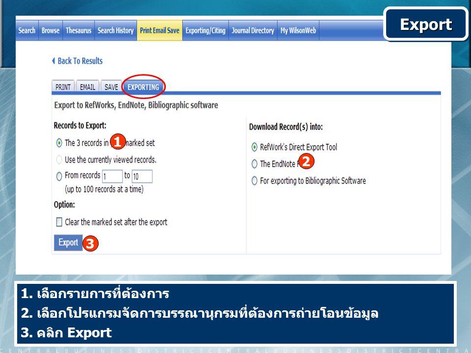 ExportExport 1 2 3 1. เลือกรายการที่ต้องการ 2.