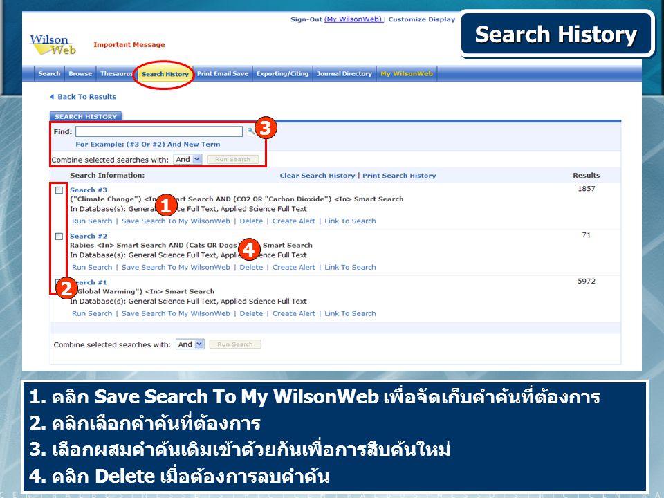 Search History 1. คลิก Save Search To My WilsonWeb เพื่อจัดเก็บคำค้นที่ต้องการ 2. คลิกเลือกคำค้นที่ต้องการ 3. เลือกผสมคำค้นเดิมเข้าด้วยกันเพื่อการสืบค