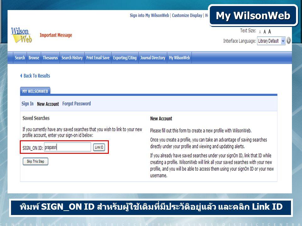 My WilsonWeb พิมพ์ SIGN_ON ID สำหรับผู้ใช้เดิมที่มีประวัติอยู่แล้ว และคลิก Link ID