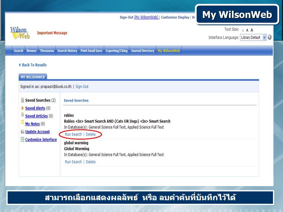 My WilsonWeb สามารถเลือกแสดงผลลัพธ์ หรือ ลบคำค้นที่บันทึกไว้ได้