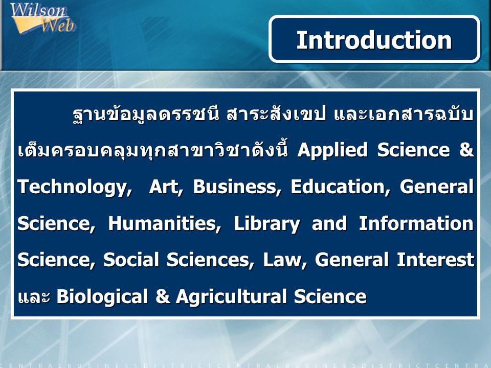 ฐานข้อมูลดรรชนี สาระสังเขป และเอกสารฉบับ เต็มครอบคลุมทุกสาขาวิชาดังนี้ Applied Science & Technology, Art, Business, Education, General Science, Humani