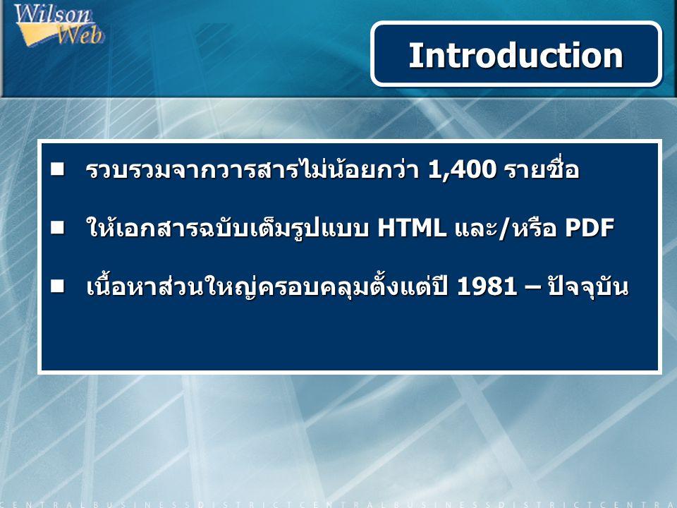  รวบรวมจากวารสารไม่น้อยกว่า 1,400 รายชื่อ  ให้เอกสารฉบับเต็มรูปแบบ HTML และ/หรือ PDF  เนื้อหาส่วนใหญ่ครอบคลุมตั้งแต่ปี 1981 – ปัจจุบัน IntroductionIntroduction