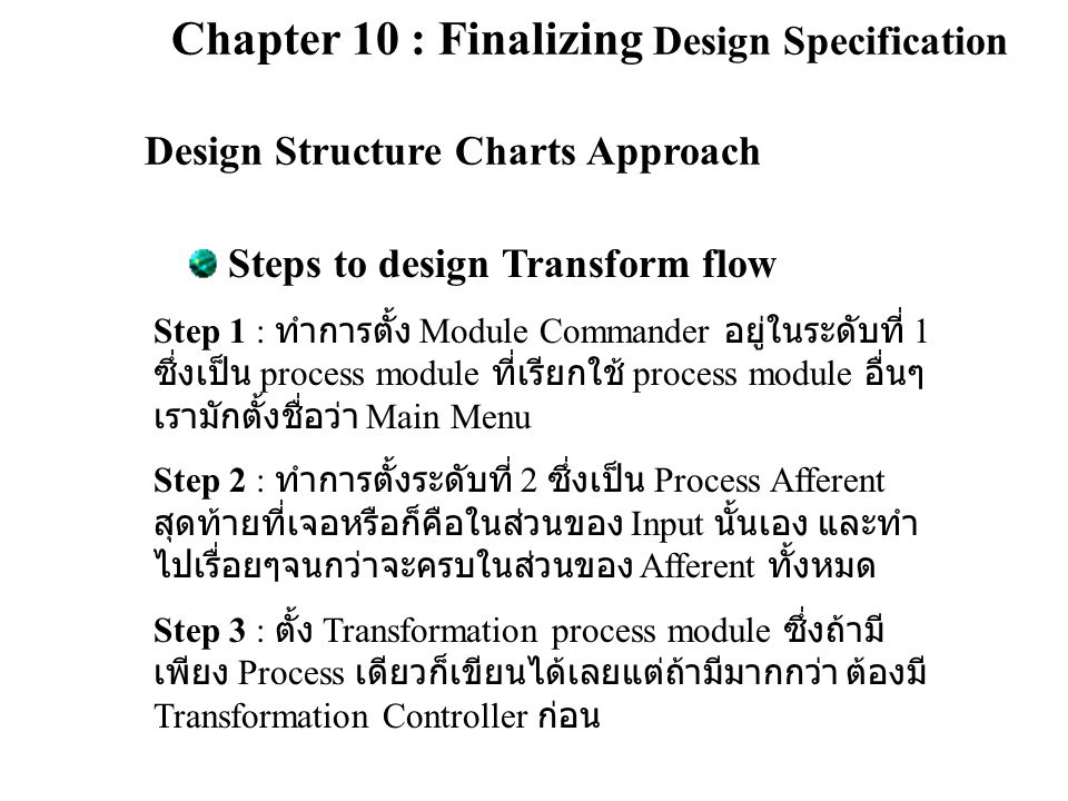 Chapter 10 : Finalizing Design Specification Design Structure Charts Approach Steps to design Transform flow Step 1 : ทำการตั้ง Module Commander อยู่ใ