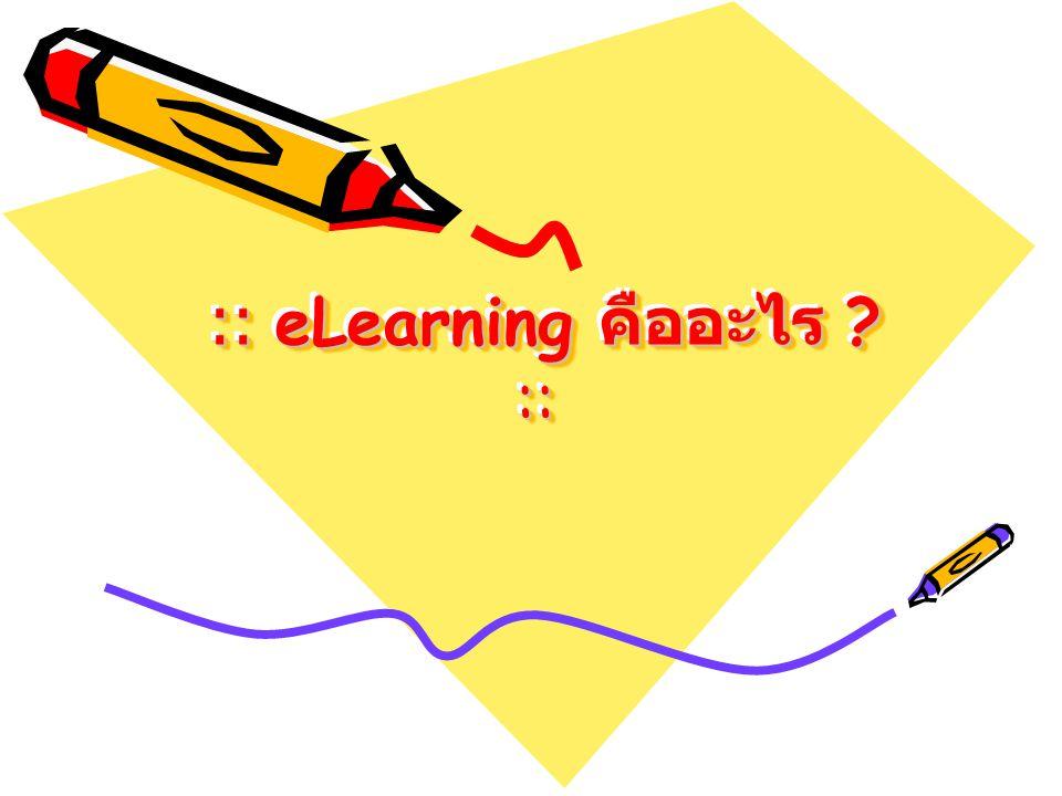 :: eLearning คืออะไร ? :: :: eLearning คืออะไร ? ::