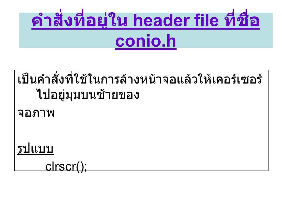 คำสั่งที่อยู่ใน header file ที่ชื่อ conio.h เป็นคำสั่งที่ใช้ในการล้างหน้าจอแล้วให้เคอร์เซอร์ ไปอยู่มุมบนซ้ายของ จอภาพ รูปแบบ clrscr();