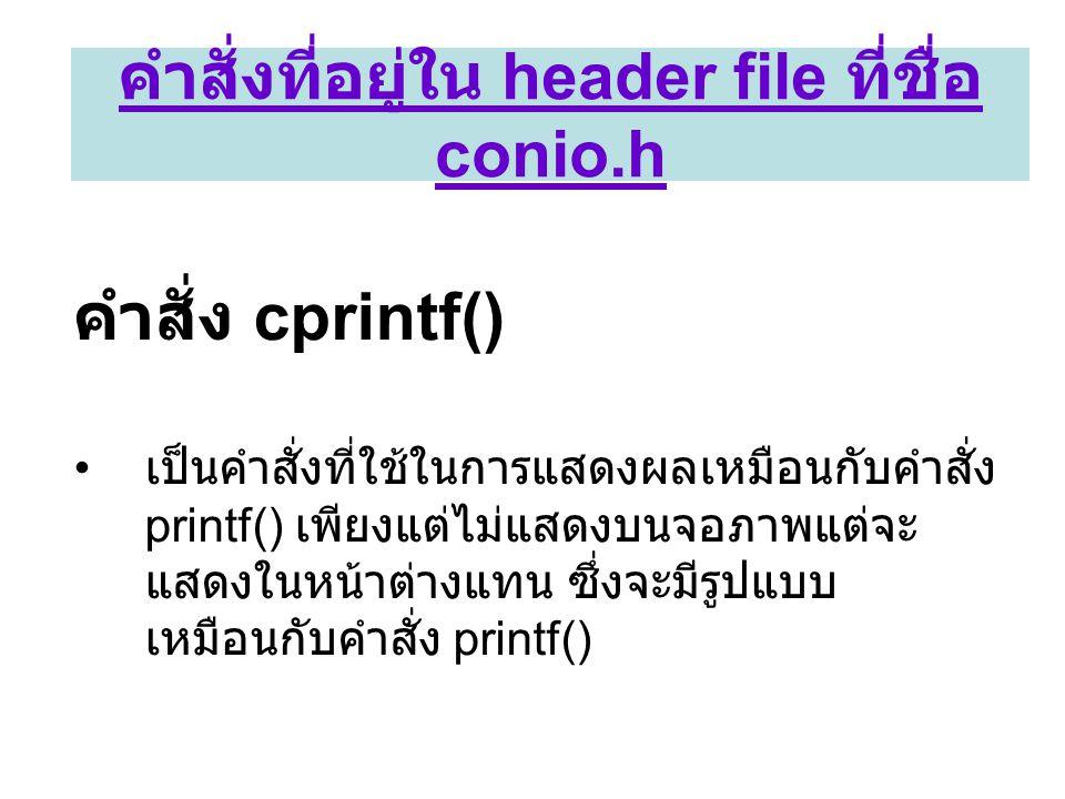 คำสั่ง cprintf() • เป็นคำสั่งที่ใช้ในการแสดงผลเหมือนกับคำสั่ง printf() เพียงแต่ไม่แสดงบนจอภาพแต่จะ แสดงในหน้าต่างแทน ซึ่งจะมีรูปแบบ เหมือนกับคำสั่ง pr