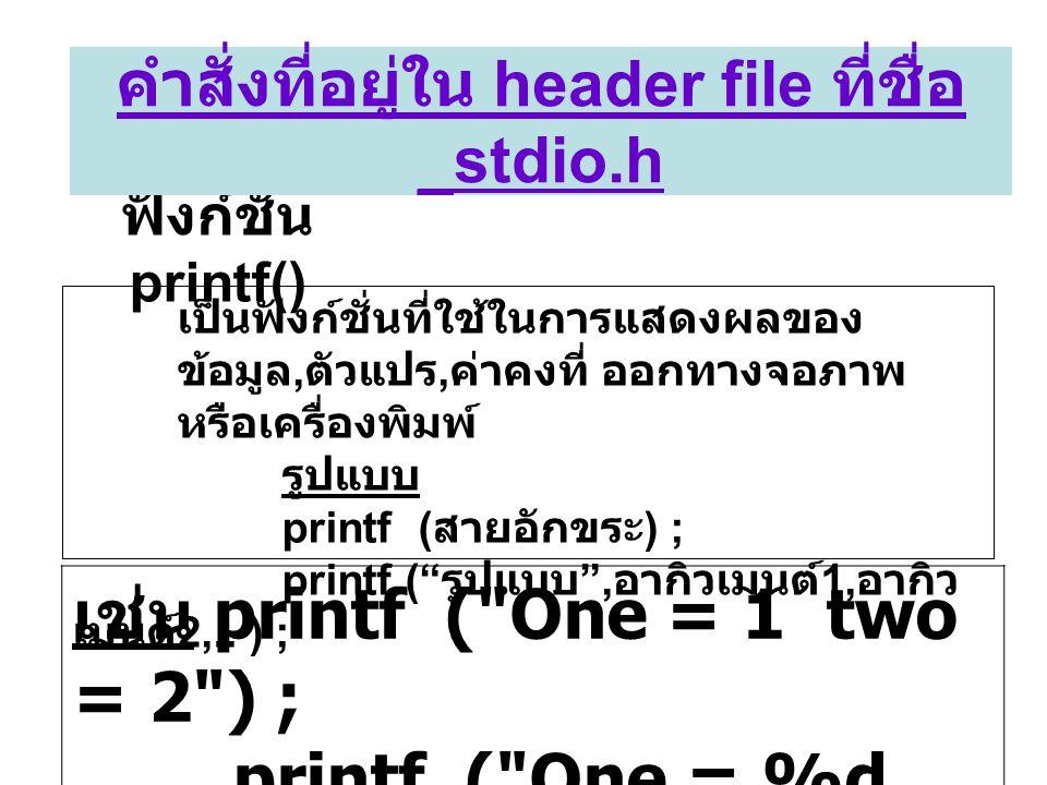 """ฟังก์ชั่น printf() เป็นฟังก์ชั่นที่ใช้ในการแสดงผลของ ข้อมูล, ตัวแปร, ค่าคงที่ ออกทางจอภาพ หรือเครื่องพิมพ์ รูปแบบ printf ( สายอักขระ ) ; printf ("""" รูป"""