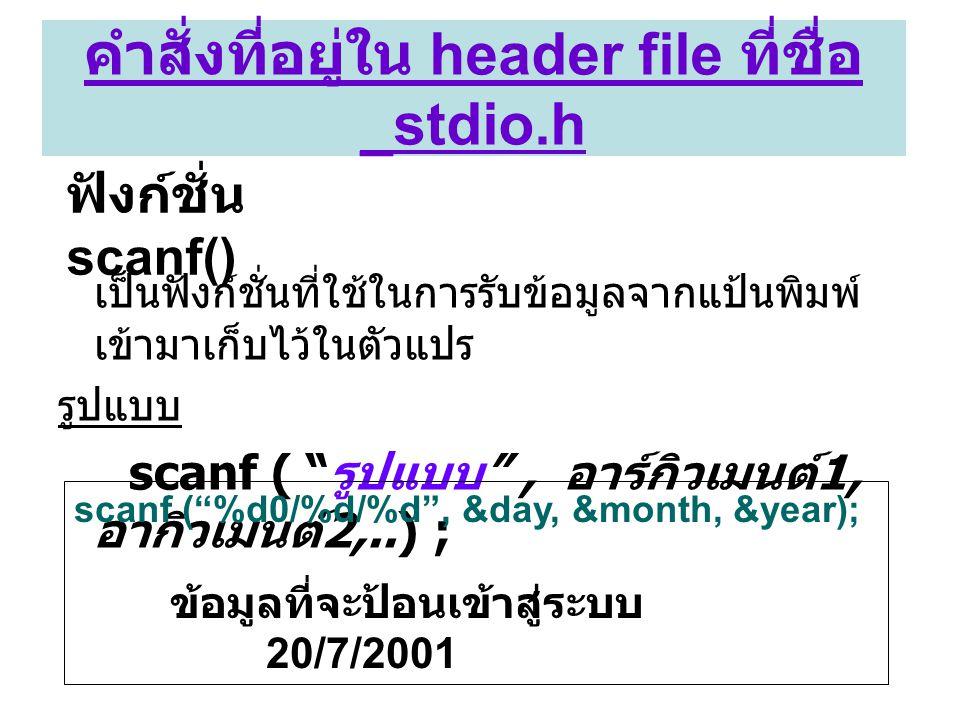 """ฟังก์ชั่น scanf() เป็นฟังก์ชั่นที่ใช้ในการรับข้อมูลจากแป้นพิมพ์ เข้ามาเก็บไว้ในตัวแปร รูปแบบ scanf ( """" รูปแบบ """", อาร์กิวเมนต์ 1, อากิวเมนต์ 2,..) ; sc"""