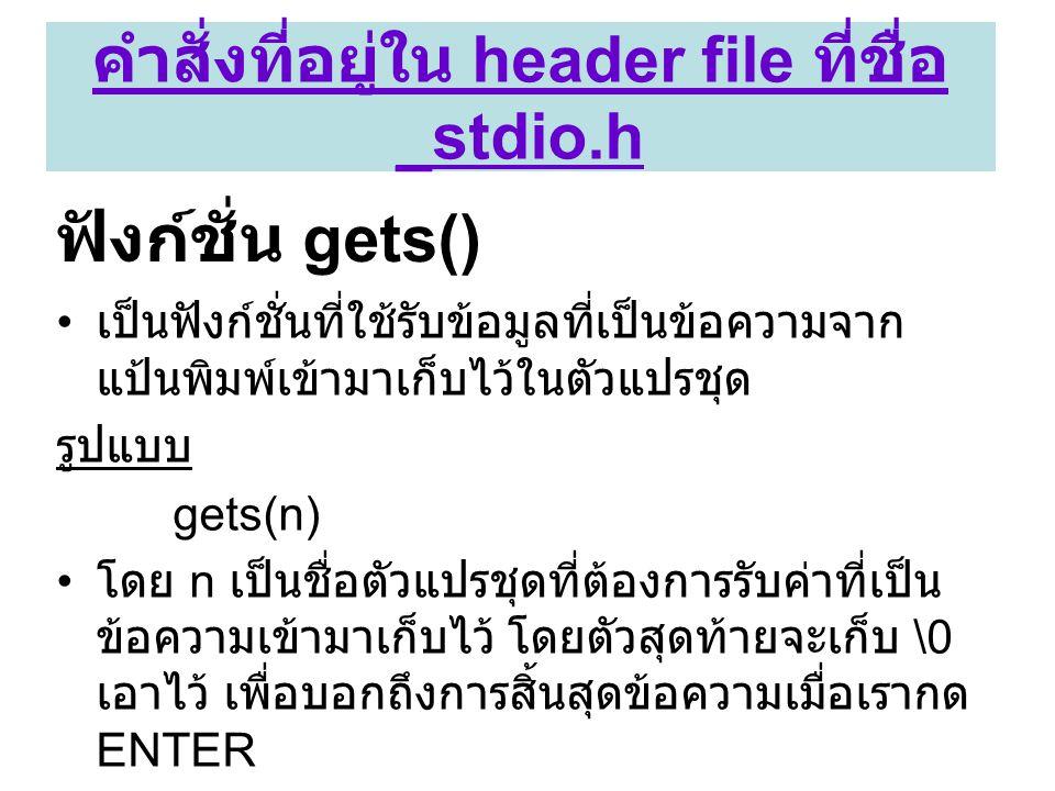 ฟังก์ชั่น gets() • เป็นฟังก์ชั่นที่ใช้รับข้อมูลที่เป็นข้อความจาก แป้นพิมพ์เข้ามาเก็บไว้ในตัวแปรชุด รูปแบบ gets(n) • โดย n เป็นชื่อตัวแปรชุดที่ต้องการร
