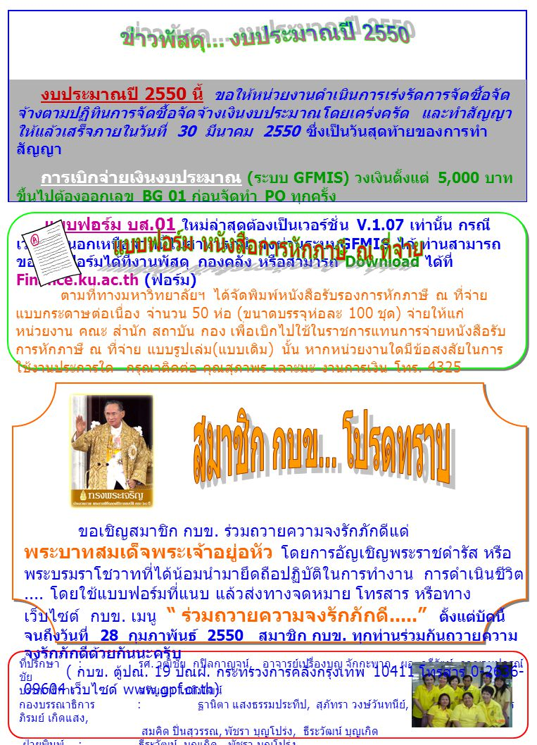 http://www.finance.ku.ac.th E-mail : psdfn@ku.ac.th ปีที่ 9 ฉบับที่ 8 Kasetsart University Finance Division มกราคม - กุมภาพันธ์ 2550 กองคลัง อาคารสารนิเทศ 50 ปี ชั้น 3 โทร.